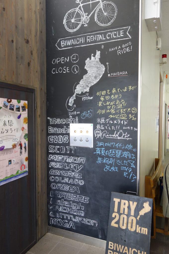 米原駅サイクルステーションの手書き黒板
