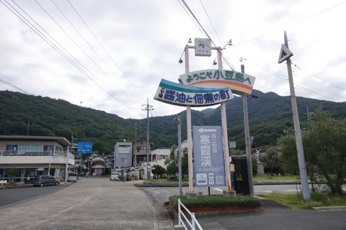 小豆島 坂手港