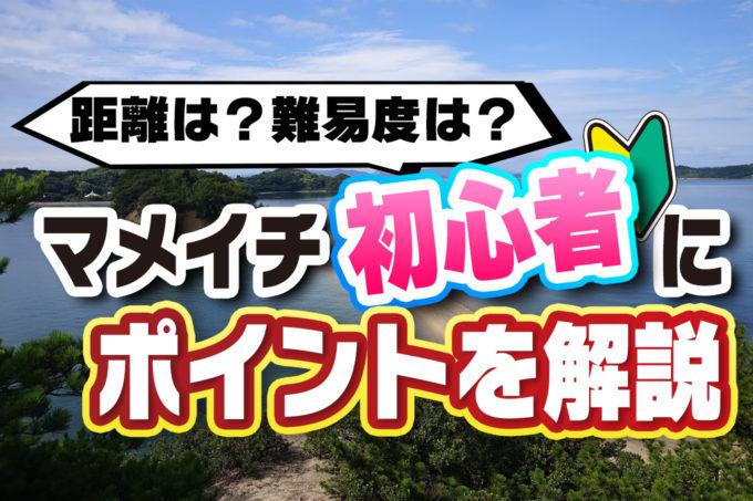 小豆島一周マメイチ初心者情報 アイキャッチ