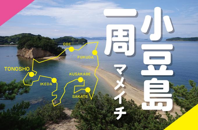 【マメイチ】自転車で小豆島一周サイクリング走ってきた!海と坂を堪能するサイクリング