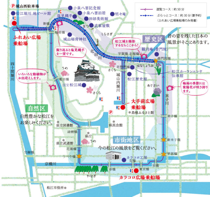 ぐるっと松江 堀川めぐりマップ