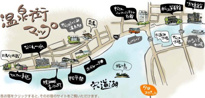 歩いて探した!松江しんじ湖温泉の日帰り(立ち寄り)入浴情報