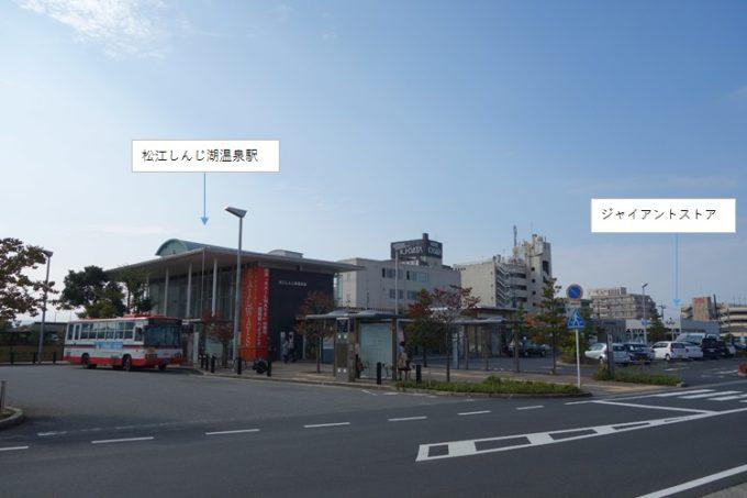 松江しんじ湖温泉駅とジャイアントストア松江