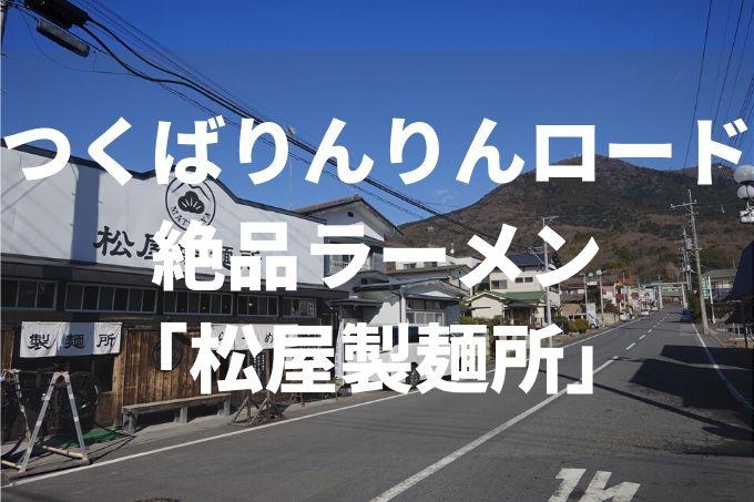 【松屋製麺所】つくばりんりんロード筑波休憩所の絶品ラーメンがウマい!