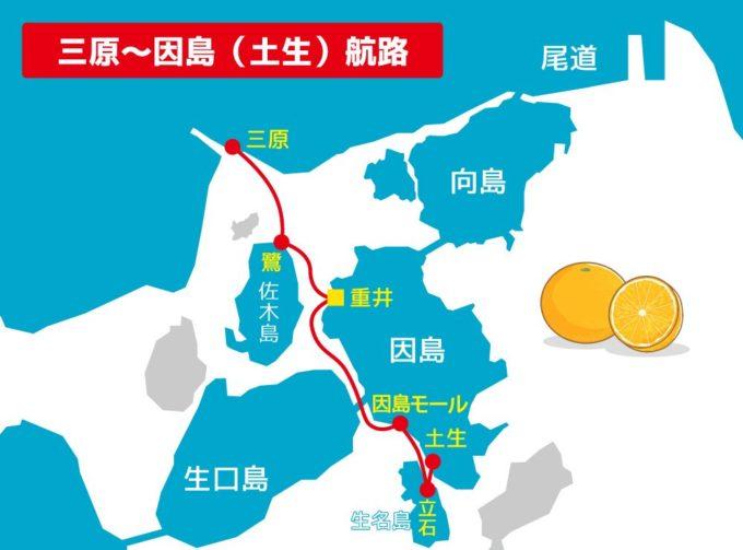 しまなみ海道のフェリー 三原~因島(土生)航路マップ