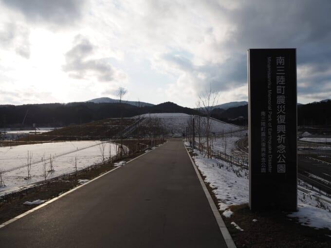 南三陸町震災復興祈念公園の入口