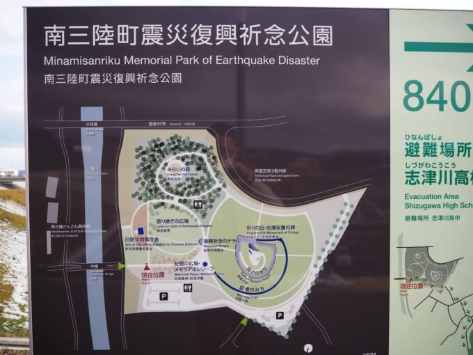 南三陸町震災復興祈念公園の地図