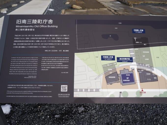 南三陸町震災復興祈念公園 旧南三陸町庁舎の解説