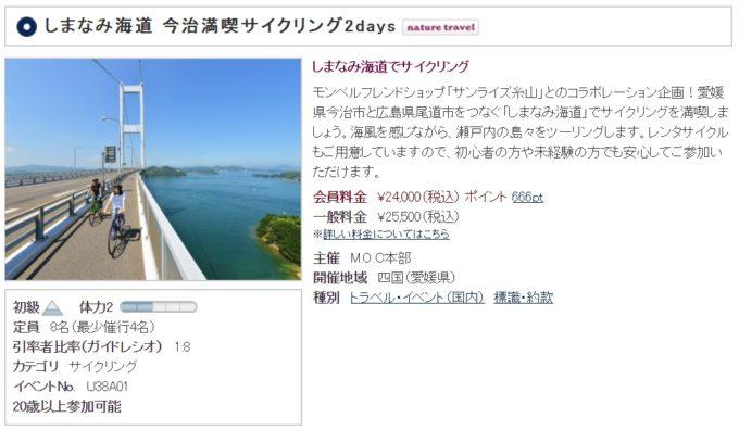 モンベル しまなみ海道サイクリングツアーイメージ