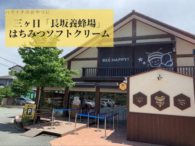 浜名湖三ヶ日 はちみつソフトクリームの長坂養蜂場 アイキャッチ