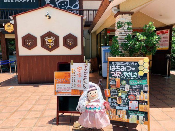 浜名湖三ヶ日 はちみつソフトクリームの長坂養蜂場 屋外のメニュー