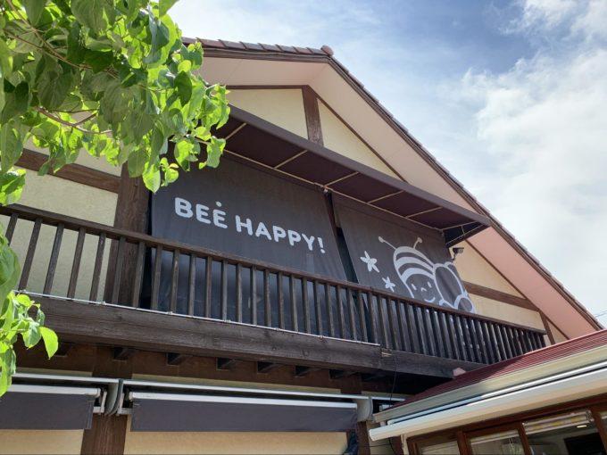 浜名湖三ヶ日 はちみつソフトクリームの長坂養蜂場 店舗看板