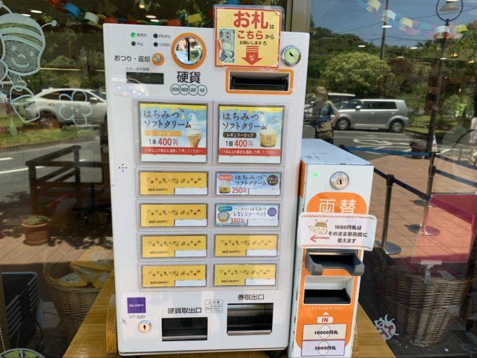 浜名湖三ヶ日 はちみつソフトクリームの長坂養蜂場 食券券売機