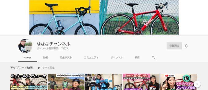 nanaさんYouTube「なななチャンネル」トップページ