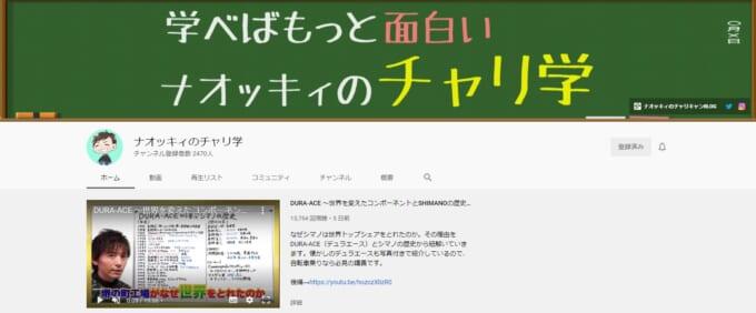 ナオッキィさんYouTube「ナオッキィのチャリ学」トップページ
