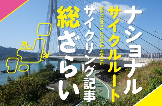 【全部走った】自転車ナショナルサイクルルート!しまなみ海道・ビワイチ・つくば霞ヶ浦りんりんロードのサイクリングを紹介