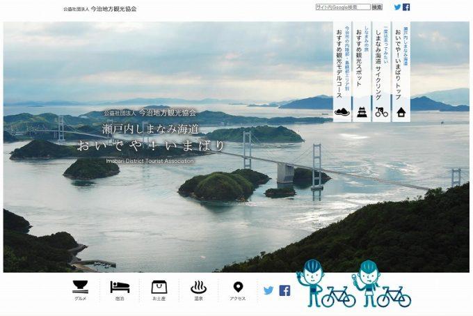 しまなみ海道のサイクリングマップをダウンロードするならこのサイト!