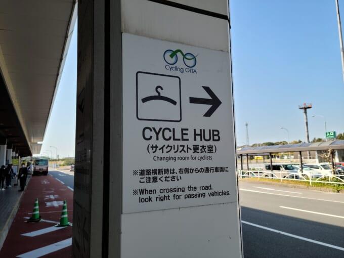 大分空港 サイクルハブへの案内標識