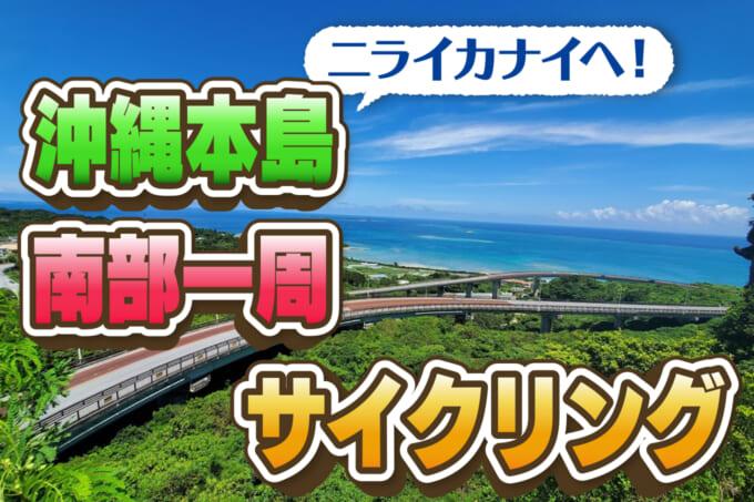 """【沖縄本島南部一周】""""理想郷""""ニライカナイへ!レンタサイクルで回ってきた"""