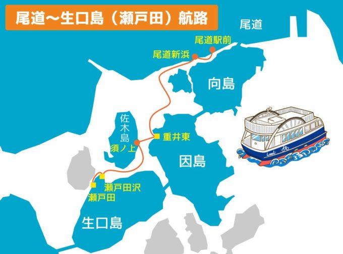 しまなみ海道のフェリー 尾道~生口島(瀬戸田)航路マップ
