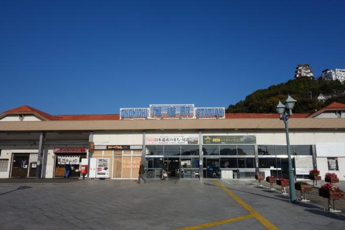 しまなみ海道の玄関口 JR尾道駅