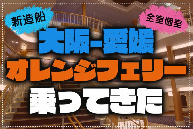 大阪-愛媛【オレンジフェリー新造船】がすごかった!ゆったり豪華な完全個室