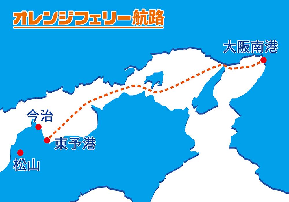 オレンジフェリー大阪南港から愛媛東予港までの航路