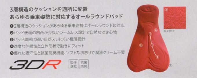 パールイズミ 3DRメッシュインナーパンツ 商品説明