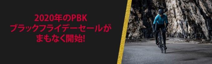 PROBIKEKIT(プロバイクキット)ブラックフライデーバナー