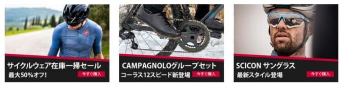 自転車通販サイトprobikekitプロバイクキット バナー