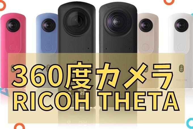 360度カメラ リコーシータ アイキャッチ