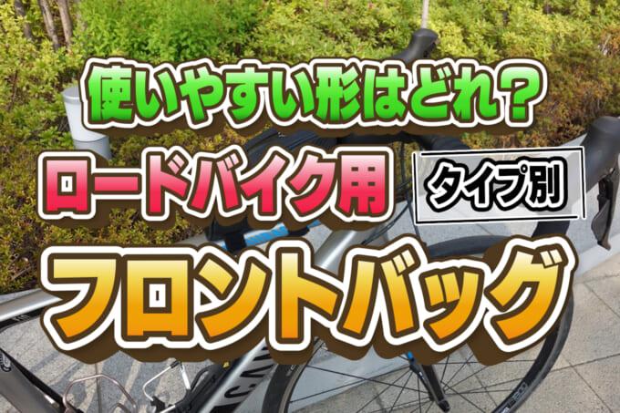 【ロードバイク用フロントバッグ】使いやすい形はどれ?タイプ別の特徴をまとめてみた!
