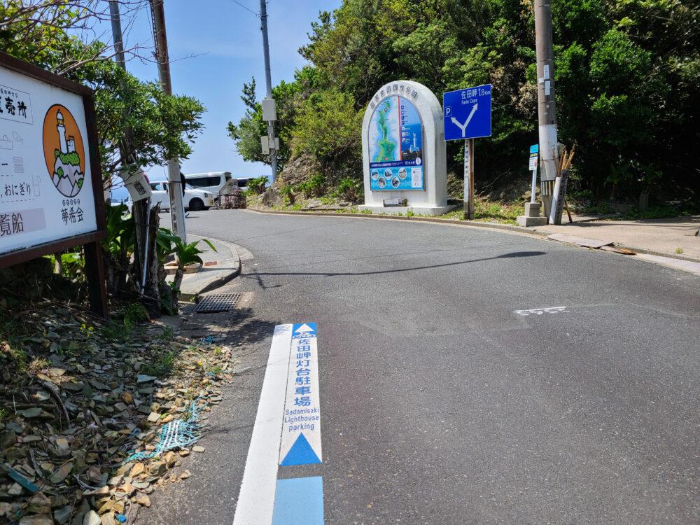 佐田岬灯台の駐車場