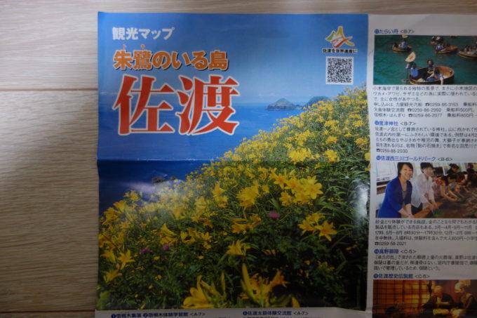 佐渡島観光マップ表紙