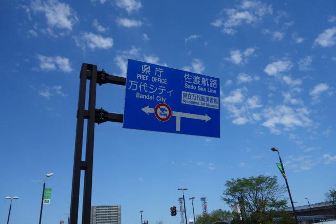 佐渡汽船乗り場の案内標識