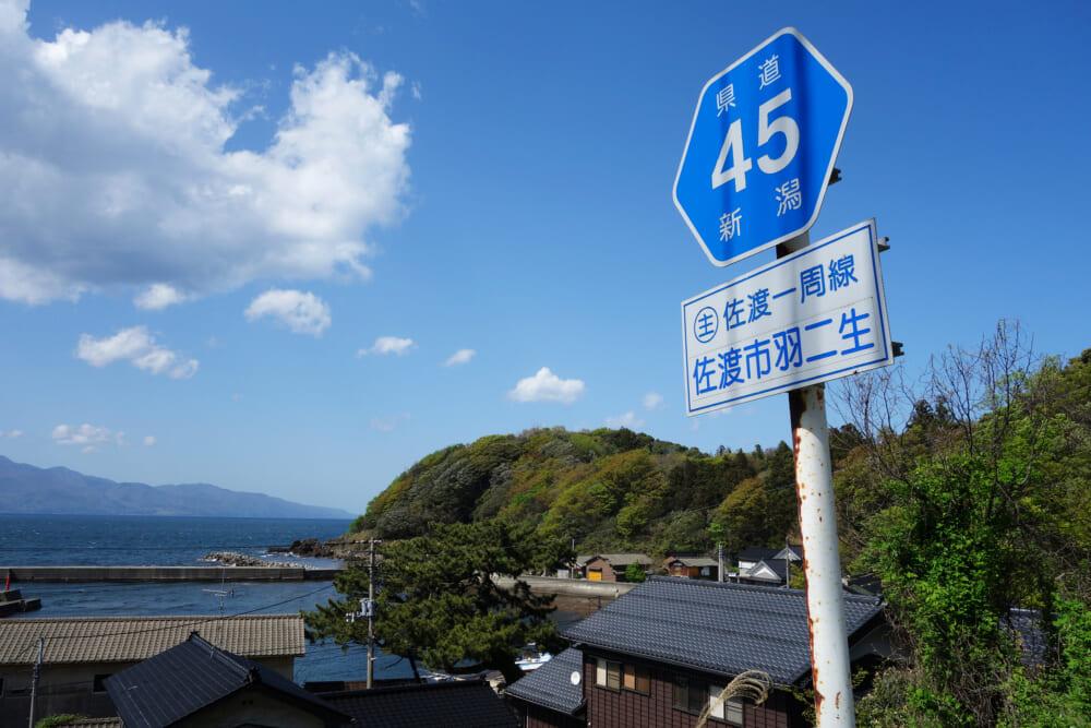 佐渡島一周サドイチ 県道45号佐渡一周線の標識