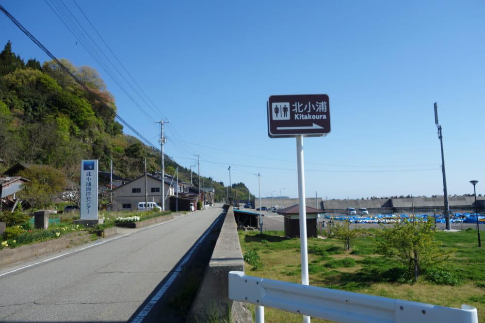 佐渡島一周サドイチ トイレの案内標識