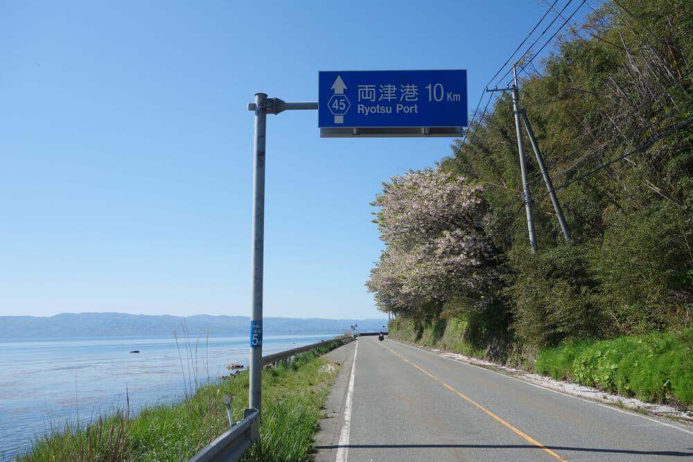 両津港まで10kmの標識