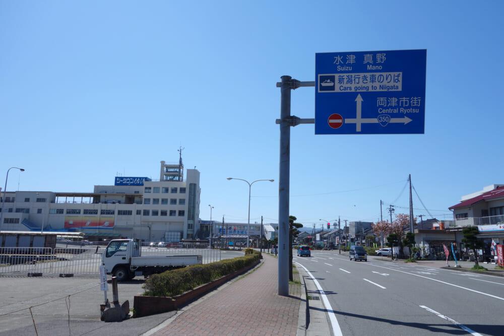 佐渡島 両津港フェリーターミナル