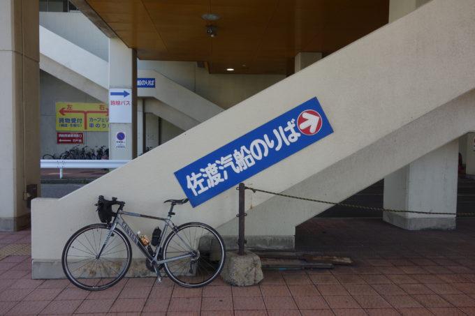 佐渡汽船新潟港ターミナル階段