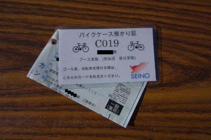 西濃運輸カンガルー自転車イベント便 復路用バイクケース預かり証