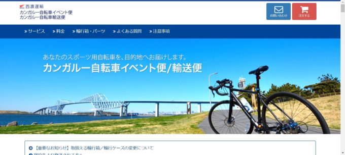 西濃運輸カンガルー自転車イベント便 イメージバナー
