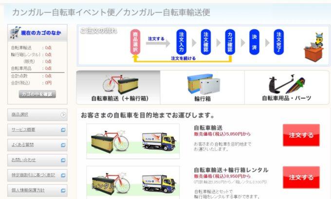 西濃運輸カンガルー自転車イベント便 商品選択画面