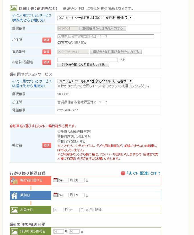 西濃運輸カンガルー自転車イベント便 配送先住所・配送日入力画面