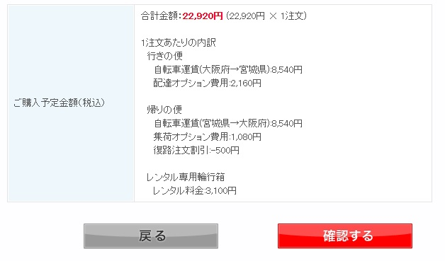 西濃運輸カンガルー自転車イベント便 合計金額確認画面