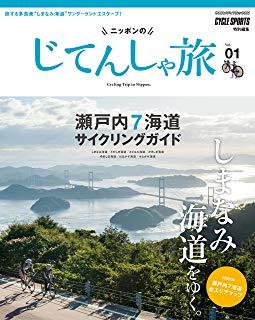 しまなみ海道おすすめのサイクリングマップ!「瀬戸内7海道サイクリングガイド」