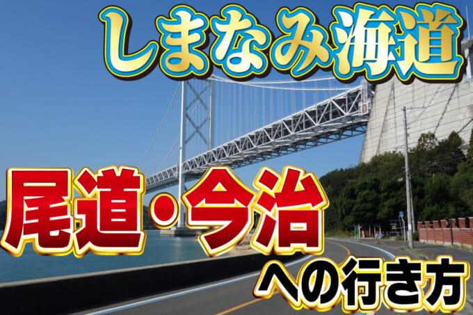 【しまなみ海道への行きかた】今治・尾道へのアクセス方法を解説|サイクリストの聖地へサイクリングに行こう!