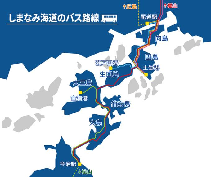 しまなみ海道の高速バス・路線バス一覧アイキャッチ
