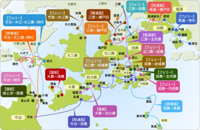 しまなみ海道【途中のフェリー乗り場一覧】サイクリングのショートカットに便利