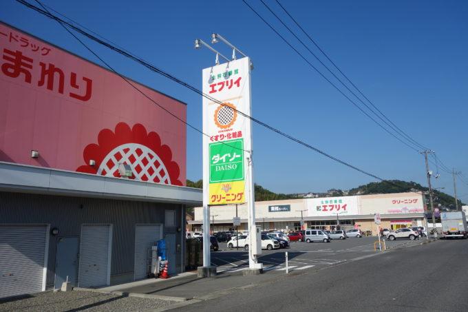 しまなみ海道向島 後藤鉱泉所目印のショッピングセンター